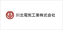 川北電気工業株式会社