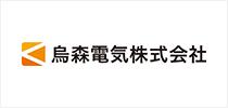烏森電気株式会社