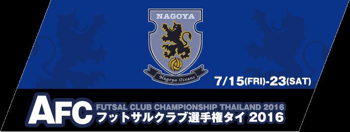 AFCフットサルクラブ選手権タイ2016