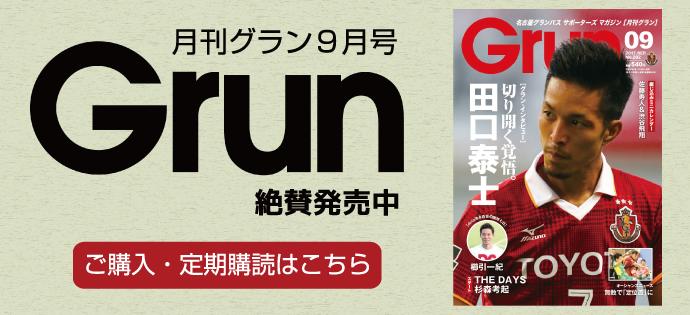 月刊グラン