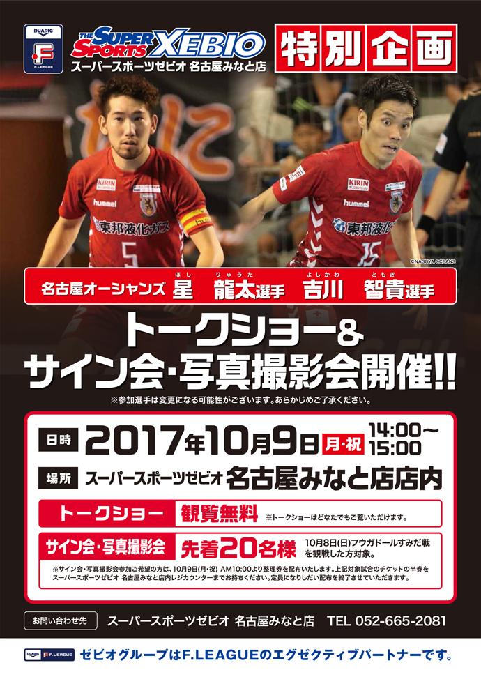 XM1709SA33_Fリーグ名古屋みなと店イベントホ