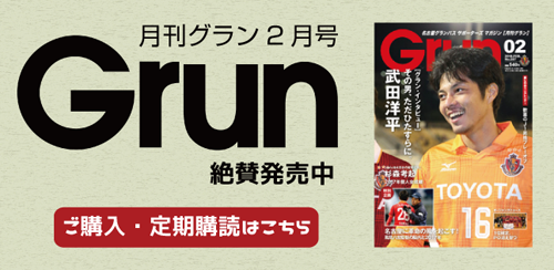 月刊グラン2