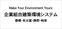 企業組合建築環境システム