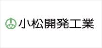 小松開発工業株式会社