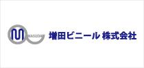 増田ビニール株式会社