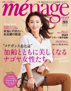 menage2018_aut