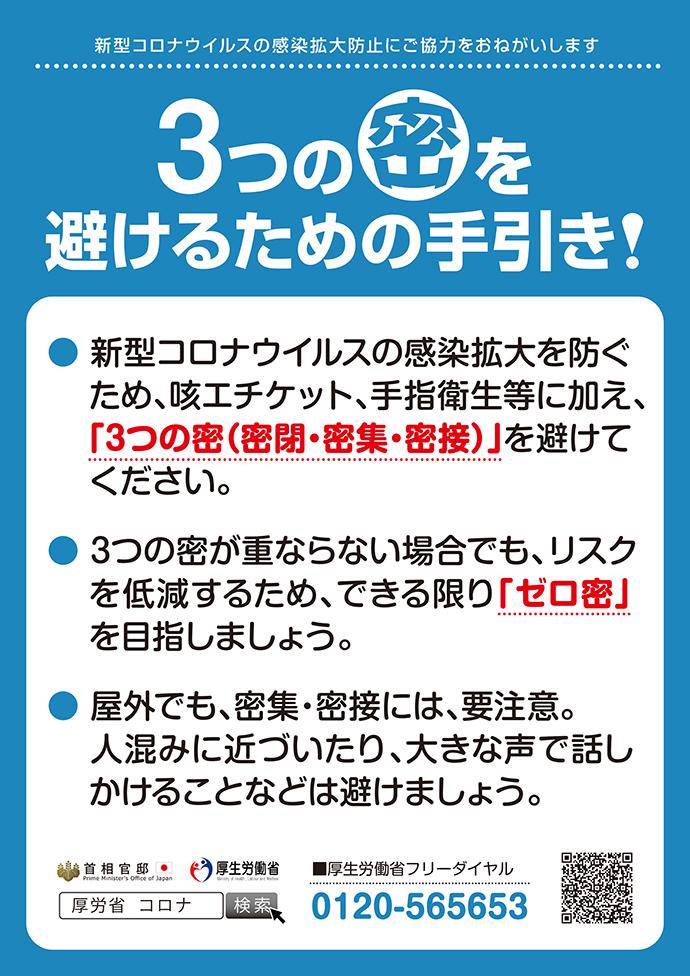 コロナ 緊急事態宣言 愛知県