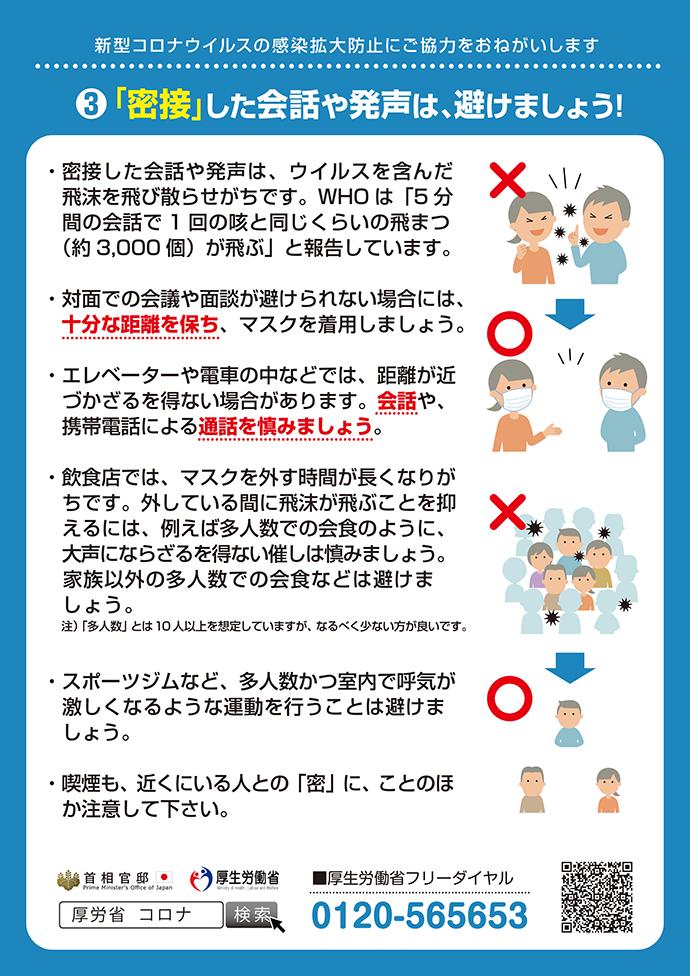 3密解説_01