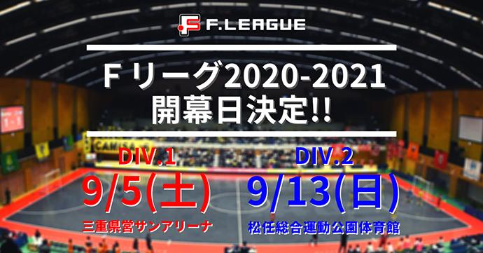 (Twitter)Fリーグ2020-2021 開幕! (1)