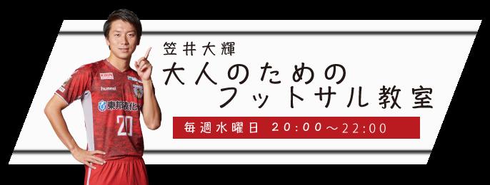 笠井クリニック