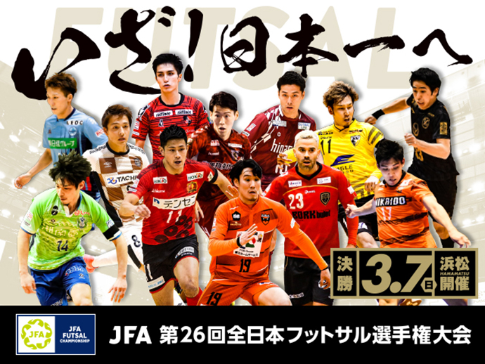 news-kv_alljapan_futsal_2021_640-480