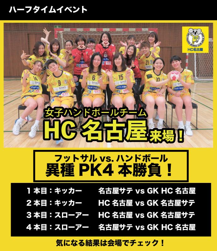 HC-nagoya-